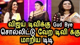 விஜய் டிவிக்கு டாட்ட காட்டிய டிடி|DD|Vijay Tv|ZEE Tamil TV|Tamil News|KollyWood News