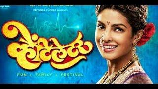 Ventilator Movie Reviews I Priyanka Chopra Film