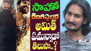 Actor Amit about Prabhas'Sahoo' and Ram Charan 'Rangasthalam'   Telugu  Interviews   Arjun Reddy video - id 3d1a929d7531 - Veblr Mobile
