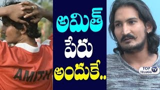 Arjun Reddy Fame Amit about His Name | Telugu Interviews Latest | Rey Amit | Top Telugu TV