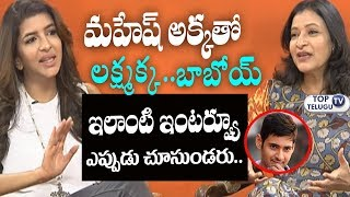 Manjula Ghattamaneni Interview with Manchu Lakshmi | Manchu Vs Manjula | Mahesh Babu | Top Telugu TV