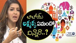 ఇండియన్ కల్చర్ ని నేనొచ్చి మార్చాను: మంచు లక్ష్మి | Indian culture | Manchu Lakshmi | Mahesh Babu