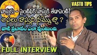 Difference Between Vastu and Scientific Vastu |  మీ ఇంటి వాస్తు , షాకింగ్ నిజాలు | Top Telugu Tv