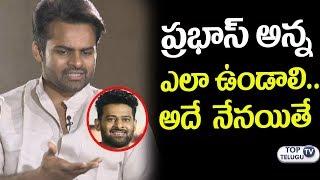 Prabhas is Never Changed Before Baahubali and after Baahubali says Sai Dharam Tej   Top Telugu TV