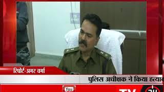 धार - पुलिस अधीक्षक ने किया हत्याकांड का खुलासा- tv24