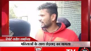 नरसिंहपुर - महिलाओं के साथ छेड़छाड़ का मामला - tv24