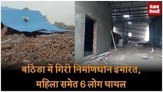 बठिंडा में गिरी निर्माणधीन इमारत, महिला समेत 6 लोग घायल