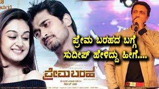 ಪ್ರೇಮ ಬರಹದ ಬಗ್ಗೆ ಸುದೀಪ್ ಹೇಳಿದ್ದು ಹೀಗೆ | Sudeep talks about Prema Bareda Movie | Top Kannada TV