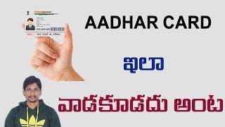 Dont use plastic aadhar card || Telugu Tech Tuts