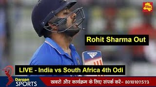 India vs South Africa 4th Odi - Rohit Sharma Out | Rabada strikes | Live Updates