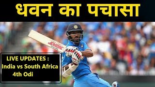 India vs South Africa 4th Odi - Shikhar Dhawan Fifty | India की हालत मजबूत | 100 के पार |Live Update