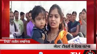 नरसिंहपुर - गेस्ट टीचर्स ने दिया धरना - tv24