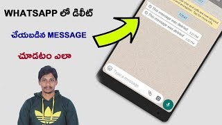 How to read deleted messages on whatsapp messages || Telugu Tech tuts