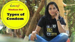 Condom types and Info | CafeMarathi - Bindaas Bol