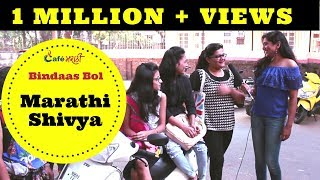 Marathi Shivya used by Todays Youth | Open Question | CafeMarathi - Bindaas Bol