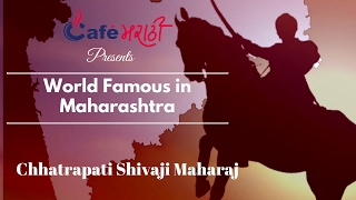 Chhatrapati Shivaji Maharaj | World Famous in Maharashtra | CafeMarathi