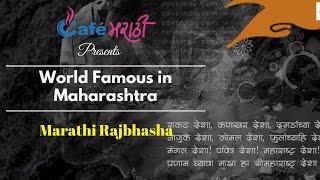 Marathi RajBhasha | World Famous in Maharashtra | CafeMarathi