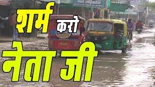 SHAME !! शर्म करो नेता जी ॥ Shameless Indian Politician || Sharam Karo Neta Ji || What A Shame