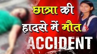 Road Accident Delhi : स्कूल छात्रा की ट्रेक्टर ने कुचला कर मौत | Horrible Accident | Delhi Darapan