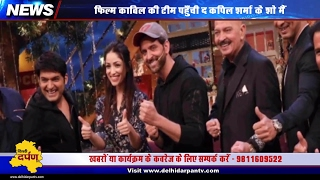 """Kaabil"" Movie Star's At Kapil Sharma Show 