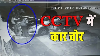 CCTV Reality !! Car Robbery Catched On CCTV || CCTV  में कैद कार चोरी