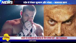 SRK Claims: Sultan And Dangal To Be Better Than Raees    Raees reaches 100 Cr in 6 Days