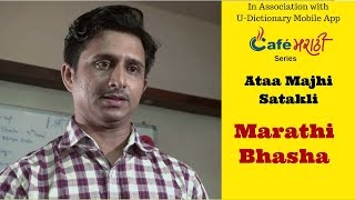 Marathi Bhasha or English Language | CafeMarathi - Ataa Majhi Satakli