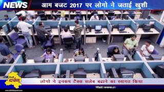 Budget 2017 Reliefs By FM Arun Jhaitley || Income Tax Relaxations || 4th Annual Budget