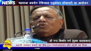 महाराजा अग्रसेन टेक्निकल एजुकेशन सोसायटी ने आयोजित किया वार्षिक उत्सव  || Delhi Darpan Tv