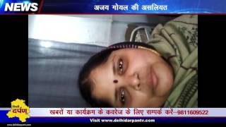 STING OPERATION!! Ajay Goel  || Ajay Goel का पर्दा फाश : Delhi Darpan Tv News