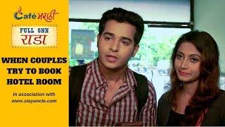 GF Barobar Room Book Karayla Jaata Tevha Kay Hote | CafeMarathi