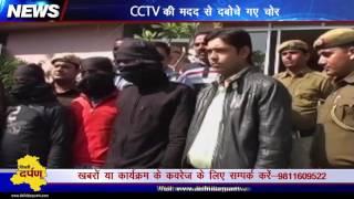 CCTV FOOTAGE !!  की मदद से दबोचे गए 3 फैक्ट्री के चोर || Thieves Captured In CCTV Camera