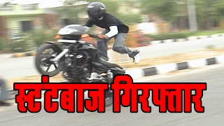 BIKE STUNT !! बाइक पर स्टंट करके लूटपाट करने वाले गिरफ्तार || ARRESTED