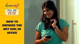 Office Madheel Hot Mulinna Kase Patvayche | CafeMarathi