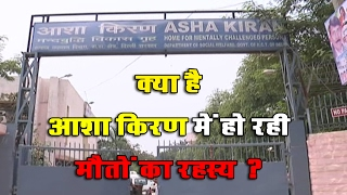 EXPLOITATION Of Mentally Disabled At Asha Kiran Home ||  आशा किरण में इंसानियत को किया गया शर्मशार