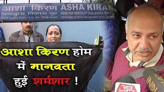 BJP starts politicization of ASHA KIRAN home issue, Manish Sisodiya shown black flags on his visit