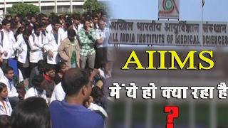 PROTEST In AIIMS Continues||AIIMS में निलम्बन और बहाली का खेल जारी