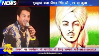 Gurdas Maan's New Song Release || A Tribute To Shaheed Bhagat Singh