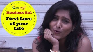 Life madhla Tumcha First Love | CafeMarathi Bindaas Bol