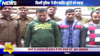 ROBBERS ARRESTED!! 3 Robbers Caught With A Looted Truck Loaded With Electronics Worth 4 Cr