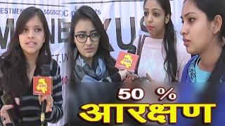 DU College girls talk on RESERVATION | Delhi Darpan TV | Student's opinion on Reservation to Sikhs