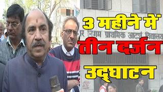 Dr. Mahendra Nagpal || Keshav Puram Infrastructural Development ||  Inaugration of 3 Dozen Buildings