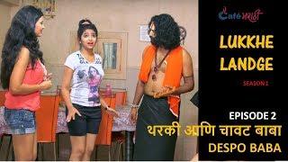 Episode 2 DESPO BABA | लुख्खे लांडगे | Lukkhe Landge | Marathi Web Series