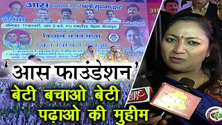 """BETI BACHAO BETI PADHAO"" 