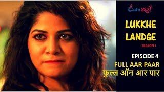 Episode 4 Marathi Web Series - लुख्खे लांडगे | Lukkhe Landge | Full Onn Aar Paar (फुल्ल ऑन आर पार)