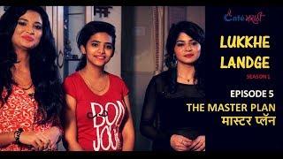 Episode 5  Marathi Web Series लुख्खे लांडगे | Lukkhe Landge | THE MASTER PLAN (मास्टर प्लॅन)