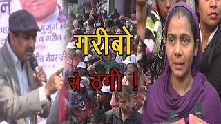 नांगलोई वार्ड-31 के पार्षद और भाजपा नेता पर पैसे ठगी करने के आरोप ॥ Corrupt BJP Leader