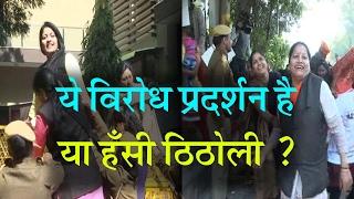 BJP Mahila Morcha funny protest outside Kejriwal's residence | भाजपा का हँसते हँसते विरोध प्रदर्शन