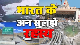 Shocking !! UNUSUAL PLACES IN INDIA || हिंदुस्तान की अनोखी रहस्यमय जगहें || History Untold