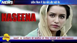 Shocking !! Film Haseena Ke Set Par Watch Aur Cellphone Ban | Shradha kapoor Shooting For Haseena